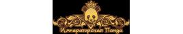Императорская Панда